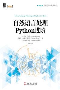 自然語言處理 Python 進階-cover