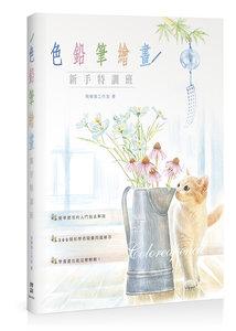 色鉛筆繪畫新手特訓班-cover