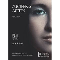 Lucifer's NOTES 魔鬼手記-cover