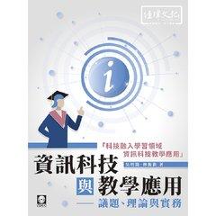 資訊科技與教學應用 -- 議題、理論與實務-cover