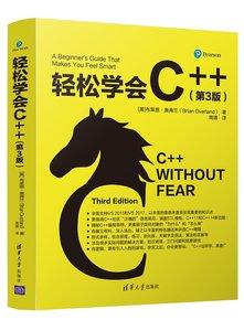 輕松學會 C++ (第3版)-cover