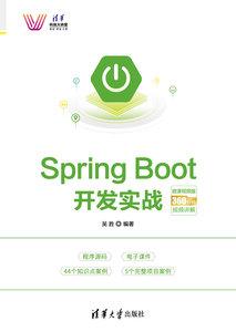 Spring Boot 開發實戰-微課視頻版-cover
