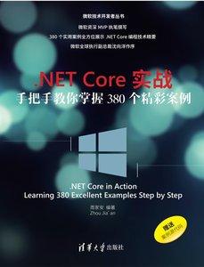.NET Core 實戰 — 手把手教你掌握 380個精彩案例-cover