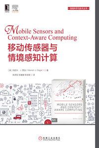 移動傳感器與情境感知計算-cover