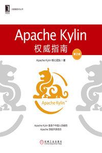 Apache Kylin 權威指南, 2/e-cover