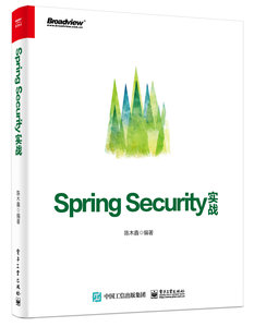 Spring Security 實戰-cover