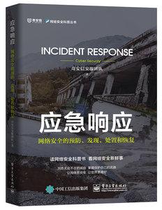 應急響應——網絡安全的預防、發現、處置和恢復-cover