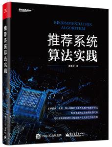 推薦系統算法實踐-cover