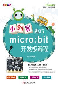 小創客趣玩 micro:bit開發板編程-cover