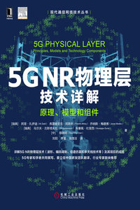 5G NR 物理層技術詳解:原理、模型和組件 (5G Physical Layer: Principles, Models and Technology Components)-cover