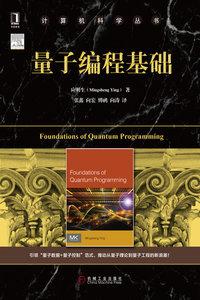 量子編程基礎-cover
