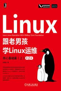 跟老男孩學Linux運維:核心基礎篇(上)(第2版)-cover