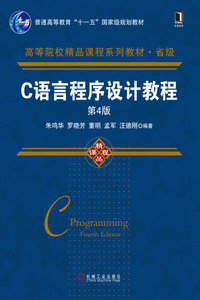 C語言程序設計教程 第4版-cover
