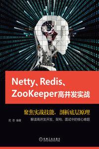 Netty、Redis、Zookeeper 高並發實戰-cover