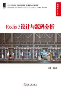 Redis 5 設計與源碼分析-cover
