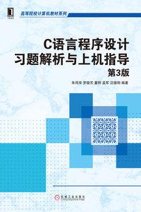 C語言程序設計習題解析與上機指導, 3/e-cover