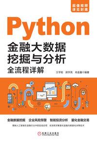 Python 金融大數據挖掘與分析全流程詳解-cover