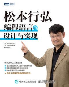 松本行弘 編程語言的設計與實現-cover
