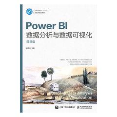 Power BI 數據分析與數據可視化 (微課版)-cover