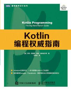 Kotlin 編程權威指南-cover