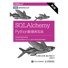 SQLAlchemy Python 數據庫實戰, 2/e (Essential SQLAlchemy, 2/e)-cover