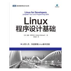 Linux程序設計基礎-cover