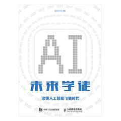 未來學徒 讀懂人工智能飛馳時代-cover