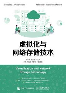 虛擬化與網絡存儲技術-cover