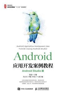 Android 應用開發案例教程 (Android Studio版)-cover