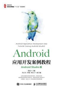 Android 應用開發案例教程 (Android Studio版)