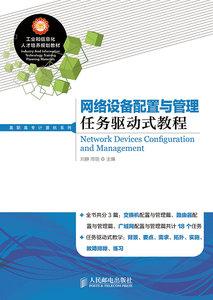 網絡設備配置與管理任務驅動式教程-cover
