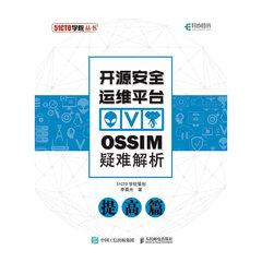開源安全運維平臺 OSSIM 疑難解析 (提高篇)-cover