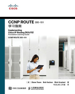 CCNP ROUTE 300-101學習指南-cover