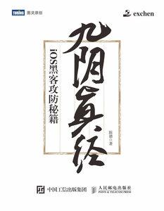 九陰真經 iOS黑客攻防秘籍-cover