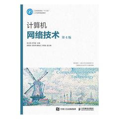 電腦網絡技術(第4版)-cover