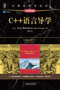 C++ 語言導學, 2/e (A Tour of C++, 2/e)-cover