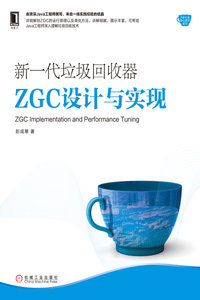 新一代垃圾回收器ZGC設計與實現-cover
