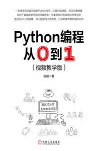 Python編程從0到1:視頻教學版-cover