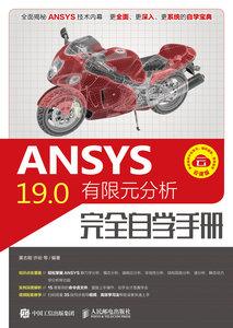 ANSYS 19.0有限元分析完全自學手冊-cover