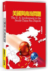 美國與南海問題-cover