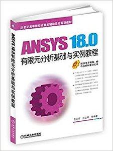 ANSYS 18.0有限元分析基礎與實例教程-cover