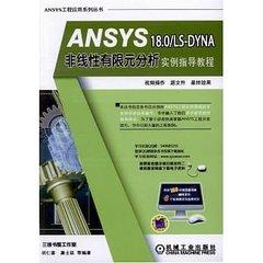 ANSYS 18.0 LS-DYNA非線性有限元分析實例指導教程-cover