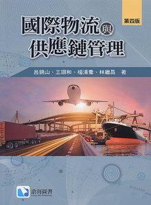 國際物流與供應鏈管理, 4/e-cover