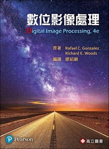 數位影像處理 (Gonzalez & Woods : Digital Image Processing, 4/e)-cover