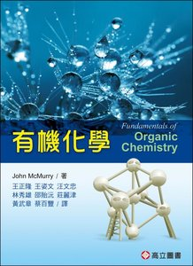 有機化學 (McMurry : Fundamentals of Organic Chemistry)-cover
