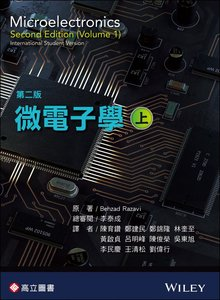 微電子學 (上) (Razavi:Microelectronics 2/e Vol.1)-cover
