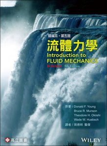 流體力學 (精編本) (Young & Munson & Okiishi & Huebsch : Introduction to Fluid Mechanics, 5/e)(SI版)-cover