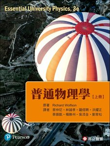 普通物理學 (上) (Wolfson: Essential University Physics, 3/e)-cover