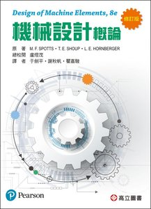機械設計概論 (修訂版) (Spotts:Design of Machine Elements, 8/e)(隨書附光碟)-cover