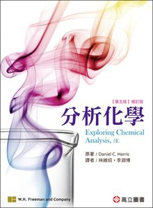 分析化學 (Harris:Exploring Chemical Analysis, 5/e)-cover